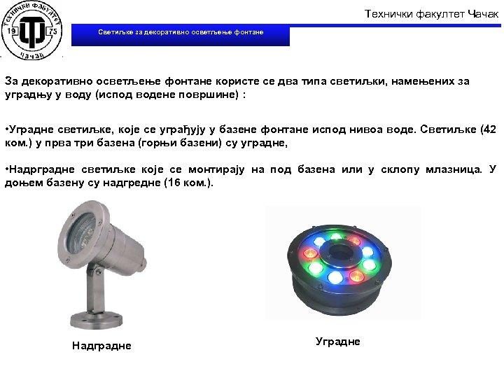 Технички факултет Чачак Светиљке за декоративно осветљење фонтане За декоративно осветљење фонтане користе се