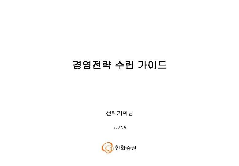 경영전략 수립 가이드 전략기획팀 2007. 8