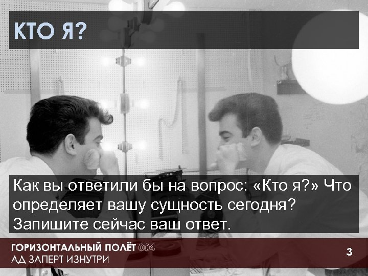 КТО Я? Как вы ответили бы на вопрос: «Кто я? » Что определяет вашу