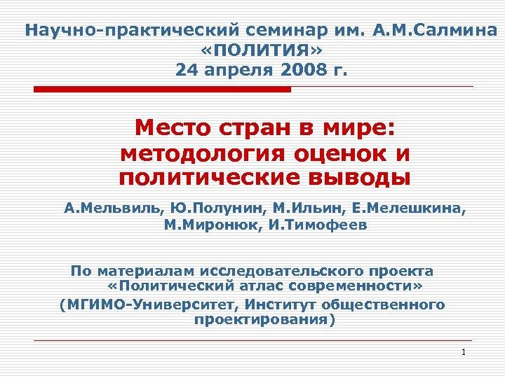 Научно-практический семинар им. А. М. Салмина «ПОЛИТИЯ» 24 апреля 2008 г. Место стран в
