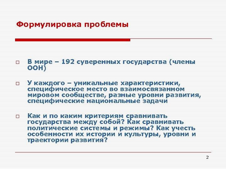 Формулировка проблемы o o o В мире – 192 суверенных государства (члены ООН) У