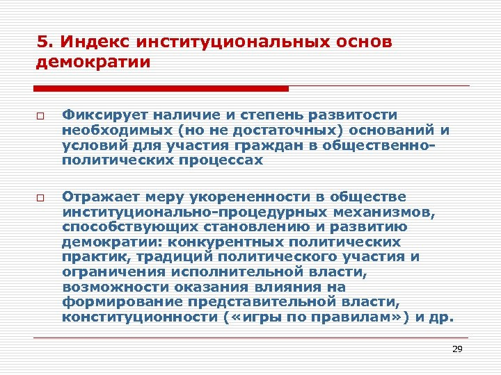5. Индекс институциональных основ демократии o o Фиксирует наличие и степень развитости необходимых (но