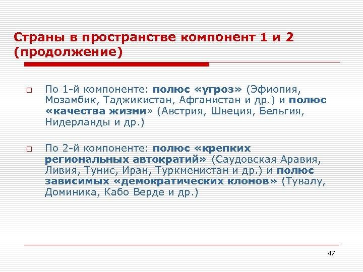 Страны в пространстве компонент 1 и 2 (продолжение) o o По 1 -й компоненте: