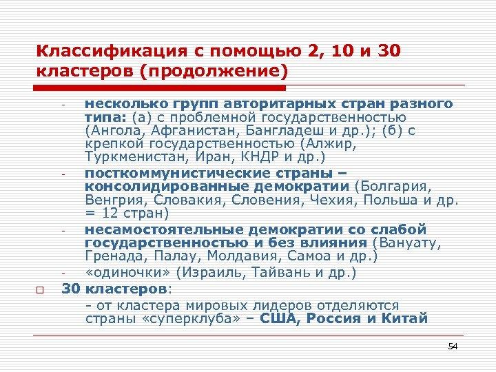 Классификация с помощью 2, 10 и 30 кластеров (продолжение) несколько групп авторитарных стран разного