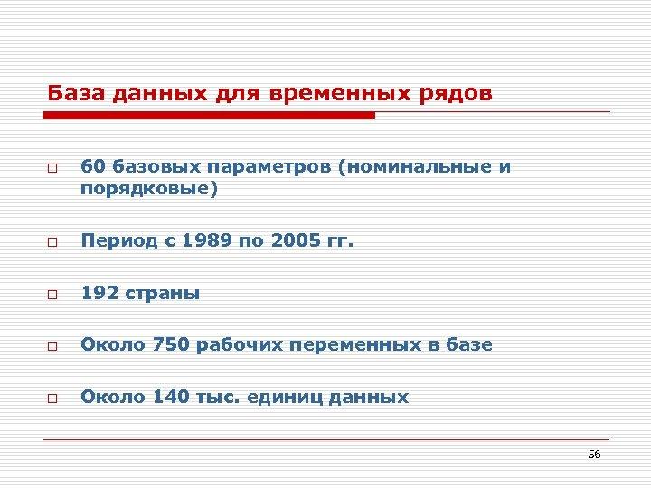 База данных для временных рядов o 60 базовых параметров (номинальные и порядковые) o Период
