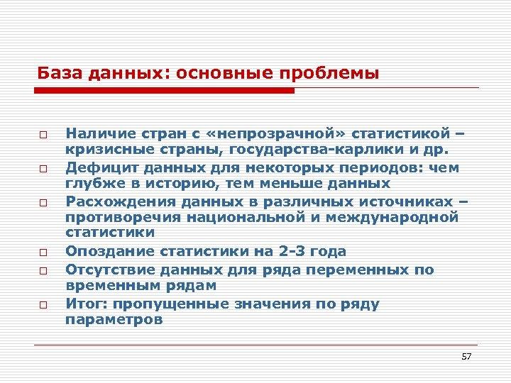 База данных: основные проблемы o o o Наличие стран с «непрозрачной» статистикой – кризисные