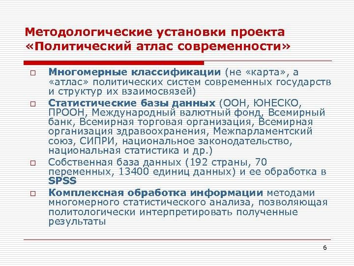Методологические установки проекта «Политический атлас современности» o o Многомерные классификации (не «карта» , а