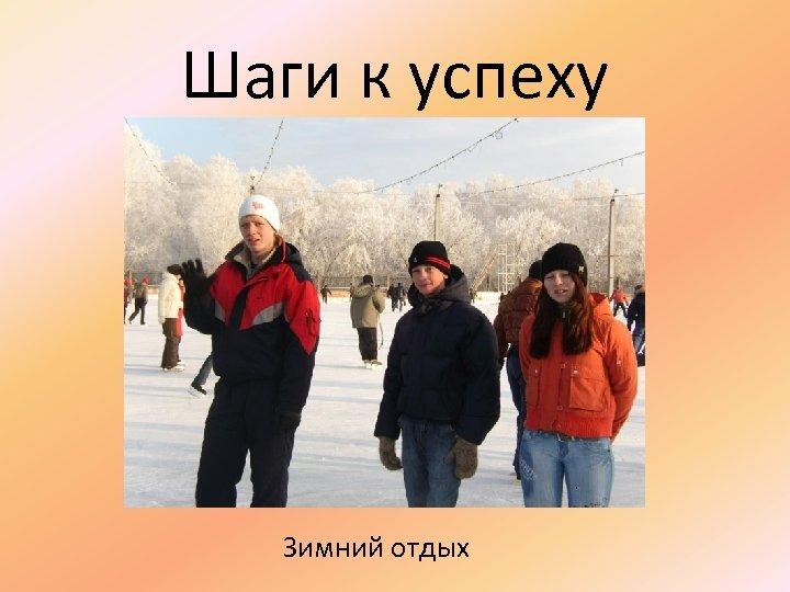 Шаги к успеху Зимний отдых