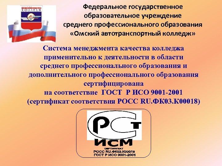 Федеральное государственное образовательное учреждение среднего профессионального образования «Омский автотранспортный колледж» Система менеджмента качества колледжа