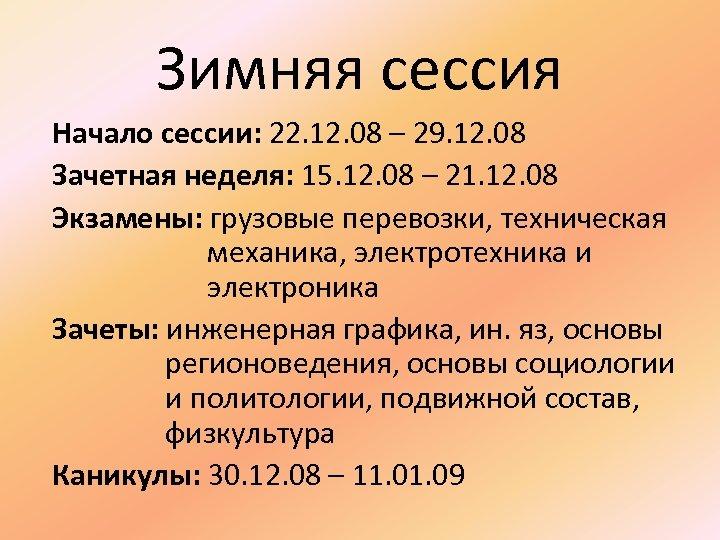 Зимняя сессия Начало сессии: 22. 12. 08 – 29. 12. 08 Зачетная неделя: 15.