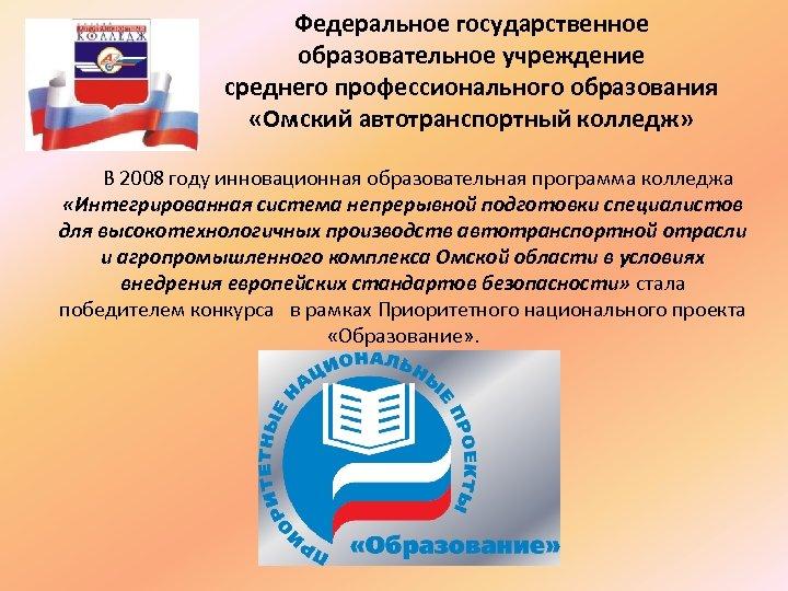 Федеральное государственное образовательное учреждение среднего профессионального образования «Омский автотранспортный колледж» В 2008 году инновационная