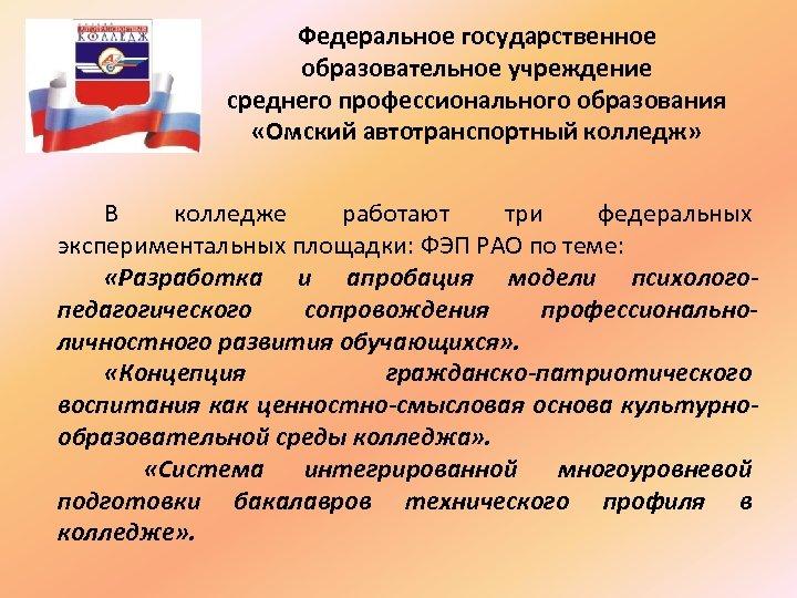 Федеральное государственное образовательное учреждение среднего профессионального образования «Омский автотранспортный колледж» В колледже работают три