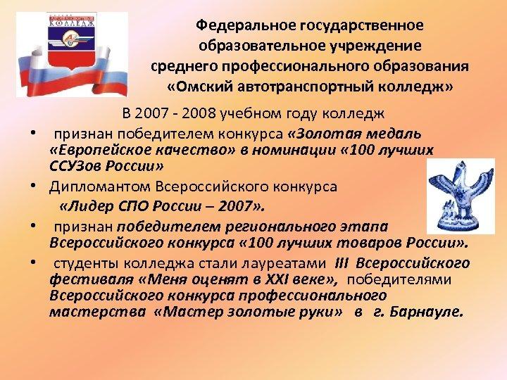 Федеральное государственное образовательное учреждение среднего профессионального образования «Омский автотранспортный колледж» • • В 2007