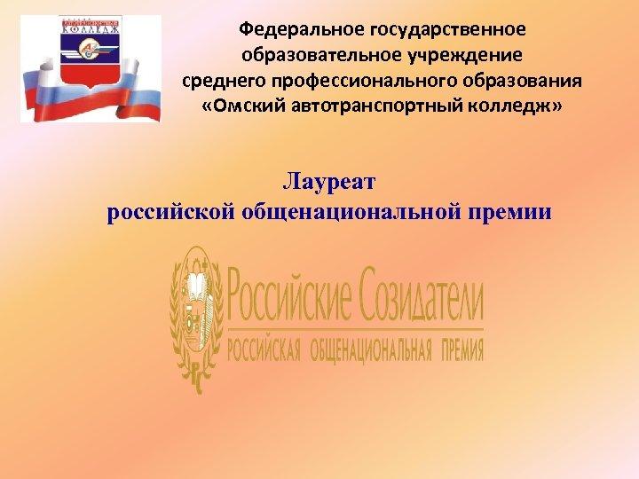 Федеральное государственное образовательное учреждение среднего профессионального образования «Омский автотранспортный колледж» Лауреат российской общенациональной премии