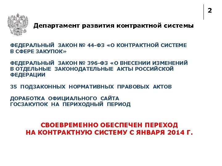 2 Департамент развития контрактной системы ФЕДЕРАЛЬНЫЙ ЗАКОН № 44 -ФЗ «О КОНТРАКТНОЙ СИСТЕМЕ В
