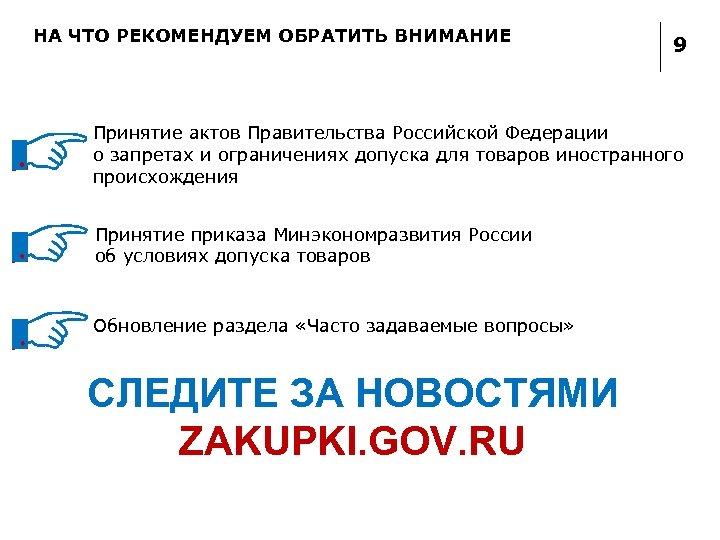 НА ЧТО РЕКОМЕНДУЕМ ОБРАТИТЬ ВНИМАНИЕ 9 Принятие актов Правительства Российской Федерации о запретах и