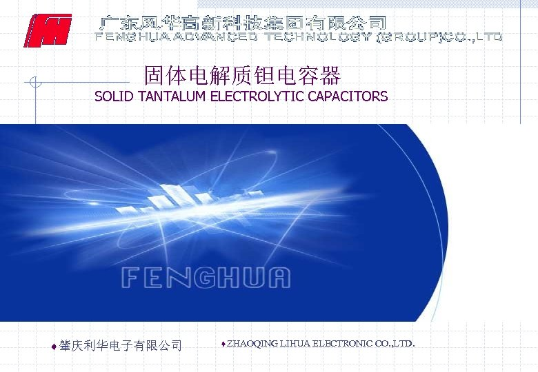 固体电解质钽电容器 SOLID TANTALUM ELECTROLYTIC CAPACITORS ¨肇庆利华电子有限公司 ¨ZHAOQING LIHUA ELECTRONIC CO. , LTD.