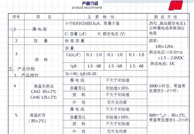 序号 1 2 主 要 特 性 测 试 方 法 漏 电 流