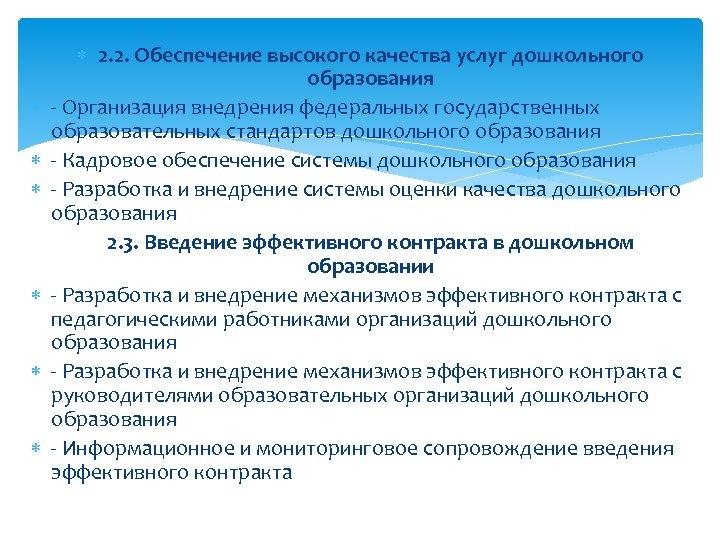 2. 2. Обеспечение высокого качества услуг дошкольного образования - Организация внедрения федеральных государственных