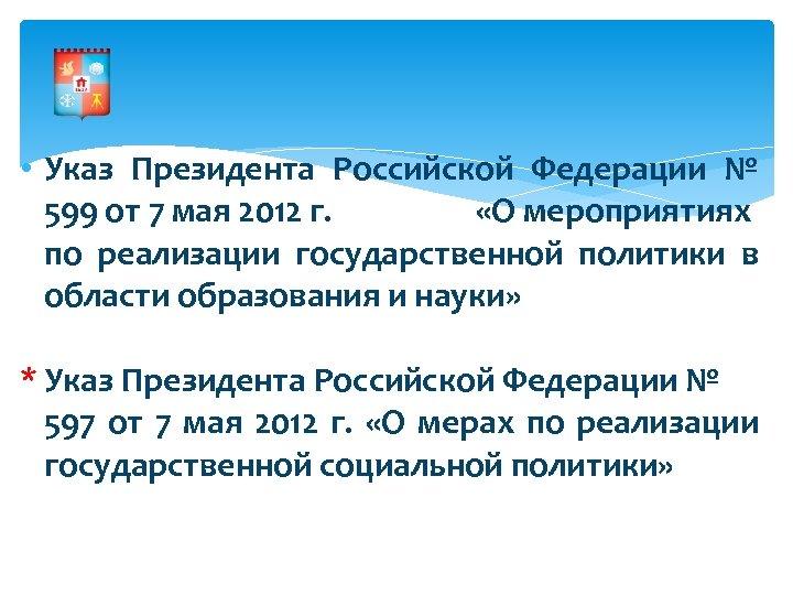 • Указ Президента Российской Федерации № 599 от 7 мая 2012 г. «О