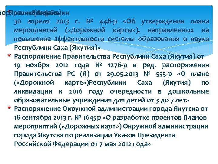поряжение(Якутия) * Правительства Республики от Саха 30 апреля 2013 г. № 448 -р «Об