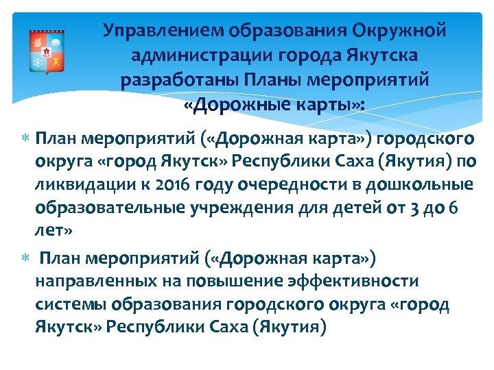 Управлением образования Окружной администрации города Якутска разработаны Планы мероприятий «Дорожные карты» : План мероприятий