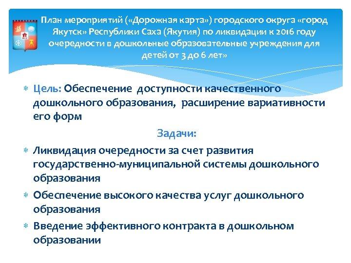 План мероприятий ( «Дорожная карта» ) городского округа «город Якутск» Республики Саха (Якутия) по