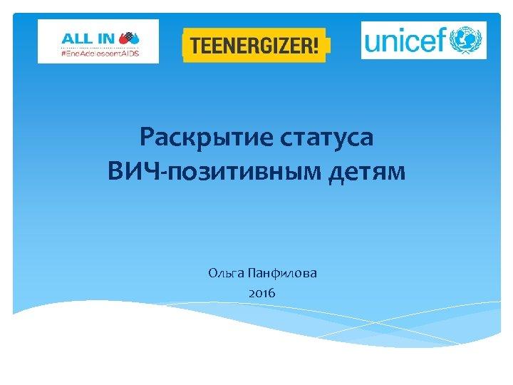 Раскрытие статуса ВИЧ-позитивным детям Ольга Панфилова 2016