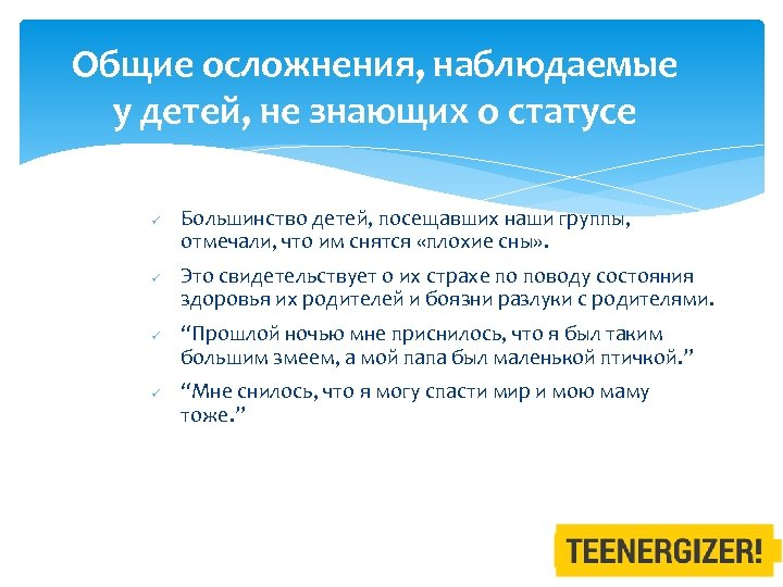 Общие осложнения, наблюдаемые у детей, не знающих о статусе ü ü Большинство детей, посещавших
