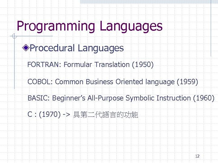 Programming Languages Procedural Languages FORTRAN: Formular Translation (1950) COBOL: Common Business Oriented language (1959)