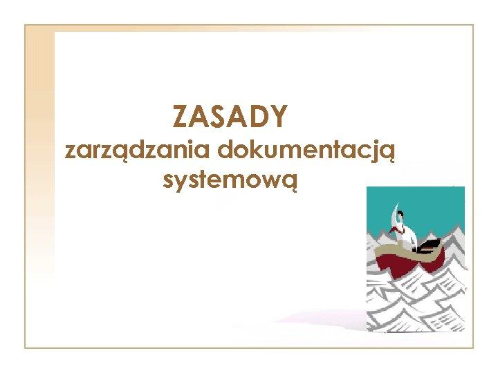 ZASADY zarządzania dokumentacją systemową