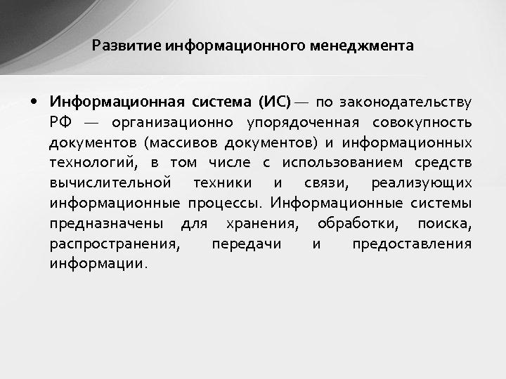 Развитие информационного менеджмента • Информационная система (ИС) — по законодательству РФ — организационно упорядоченная