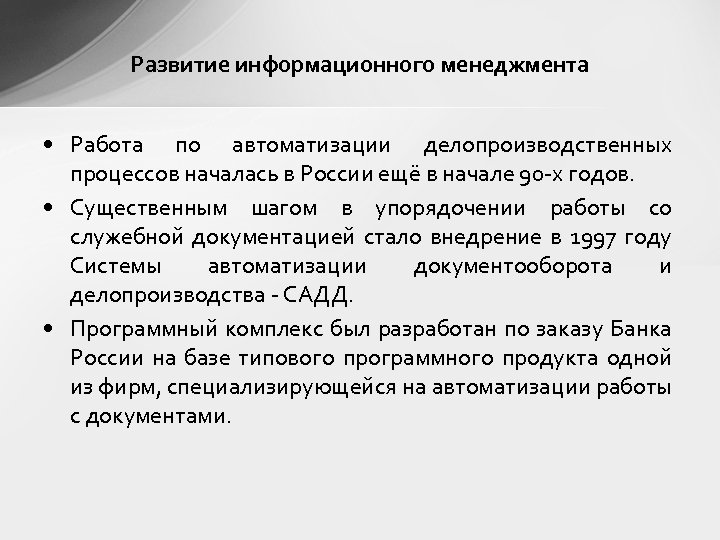 Развитие информационного менеджмента • Работа по автоматизации делопроизводственных процессов началась в России ещё в