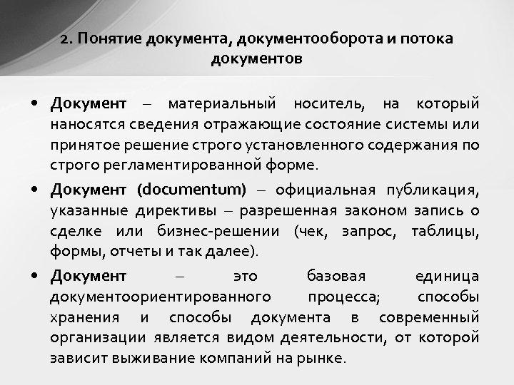 2. Понятие документа, документооборота и потока документов • Документ – материальный носитель, на который