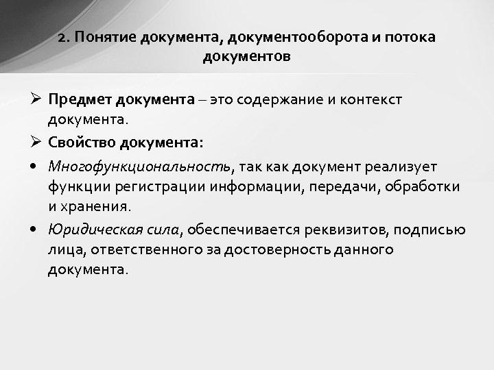 2. Понятие документа, документооборота и потока документов Ø Предмет документа – это содержание и