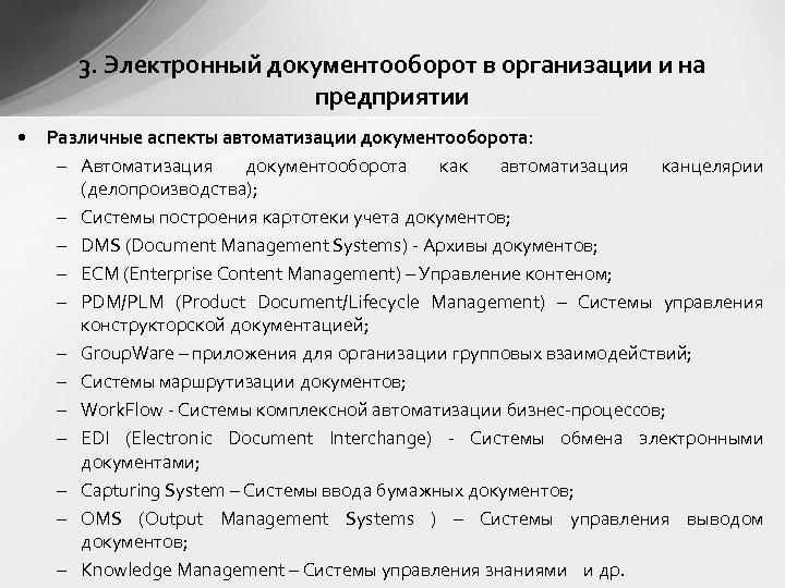 3. Электронный документооборот в организации и на предприятии • Различные аспекты автоматизации документооборота: –