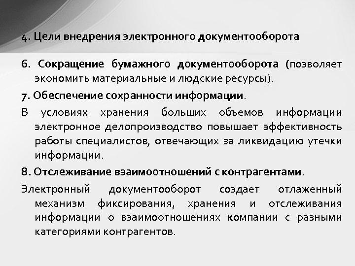 4. Цели внедрения электронного документооборота 6. Сокращение бумажного документооборота (позволяет экономить материальные и людские