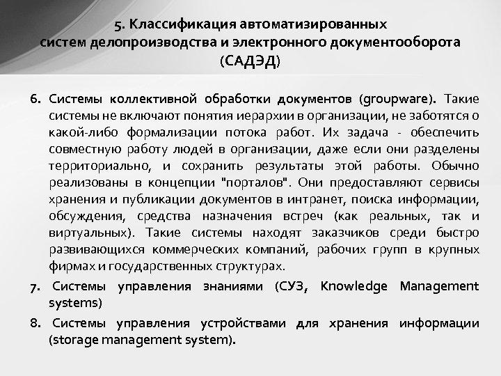 5. Классификация автоматизированных систем делопроизводства и электронного документооборота (САДЭД) 6. Системы коллективной обработки документов