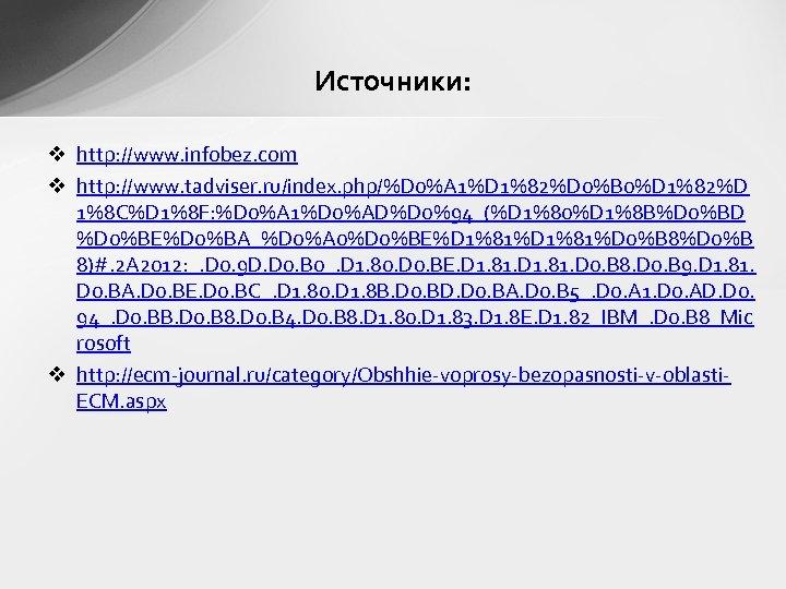 Источники: v http: //www. infobez. com v http: //www. tadviser. ru/index. php/%D 0%A 1%D