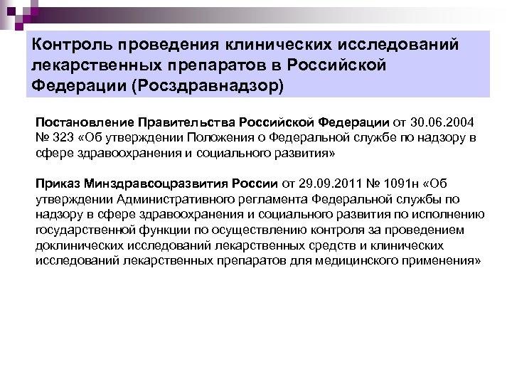 Контроль проведения клинических исследований лекарственных препаратов в Российской Федерации (Росздравнадзор) Постановление Правительства Российской Федерации