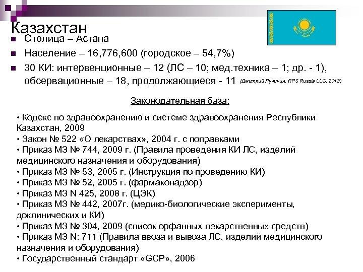 Казахстан n n n Столица – Астана Население – 16, 776, 600 (городское –