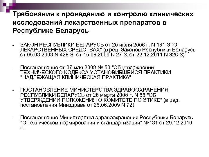 Требования к проведению и контролю клинических исследований лекарственных препаратов в Республике Беларусь - ЗАКОН
