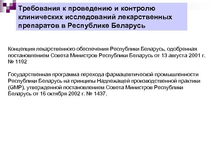 Требования к проведению и контролю клинических исследований лекарственных препаратов в Республике Беларусь Концепция лекарственного