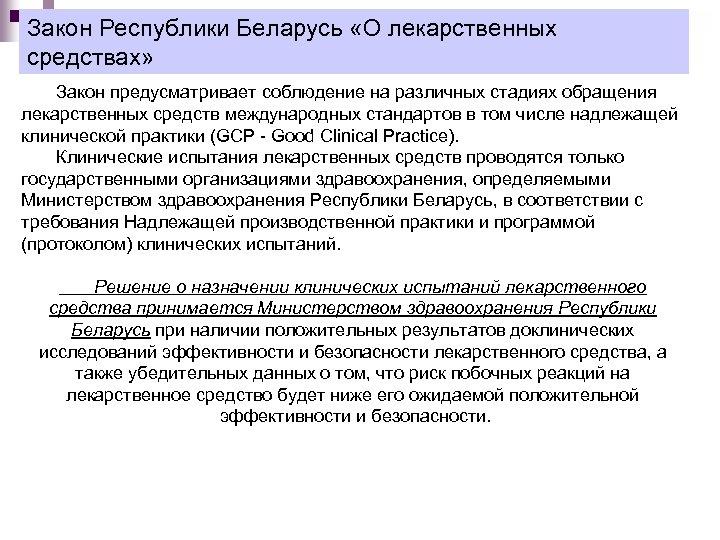 Закон Республики Беларусь «О лекарственных средствах» Закон предусматривает соблюдение на различных стадиях обращения лекарственных