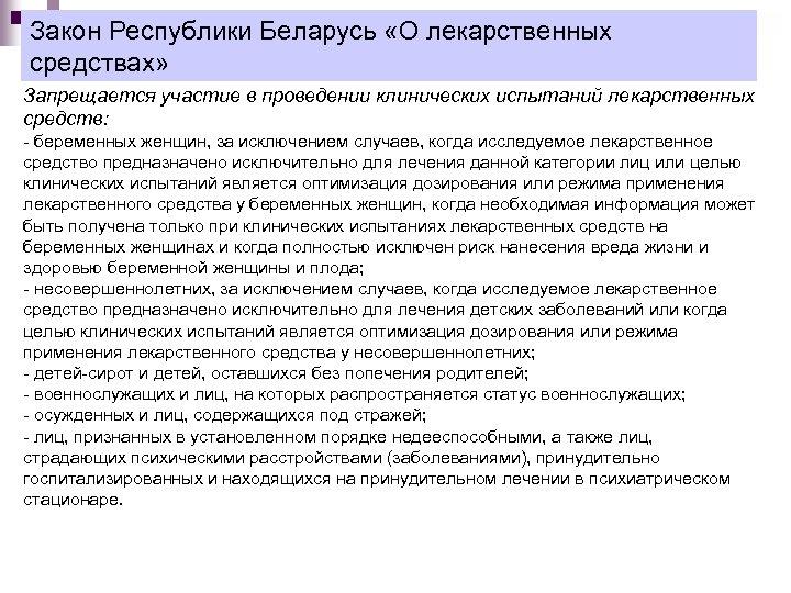 Закон Республики Беларусь «О лекарственных средствах» Запрещается участие в проведении клинических испытаний лекарственных средств: