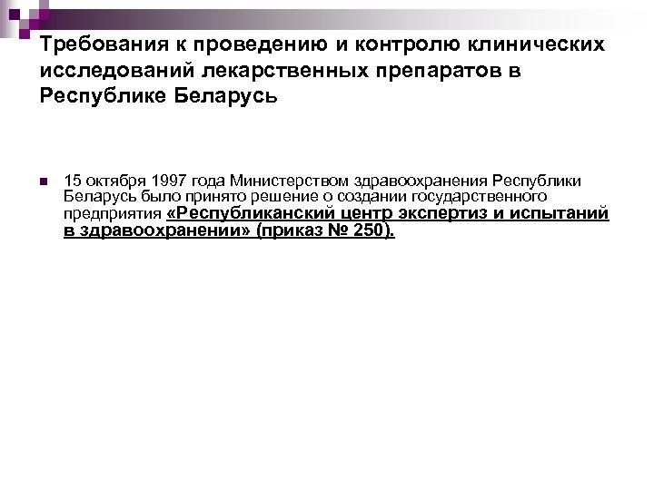 Требования к проведению и контролю клинических исследований лекарственных препаратов в Республике Беларусь n 15