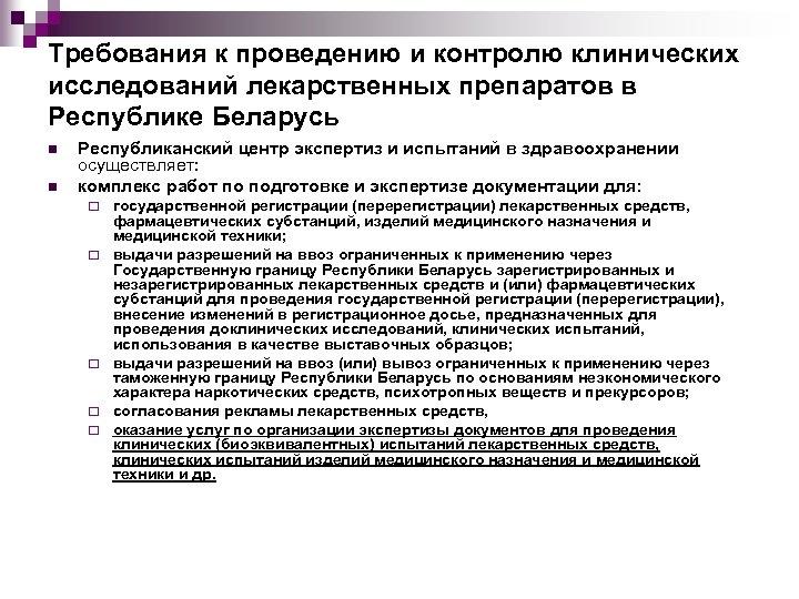 Требования к проведению и контролю клинических исследований лекарственных препаратов в Республике Беларусь n n