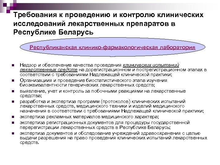 Требования к проведению и контролю клинических исследований лекарственных препаратов в Республике Беларусь Республиканская клинико-фармакологическая