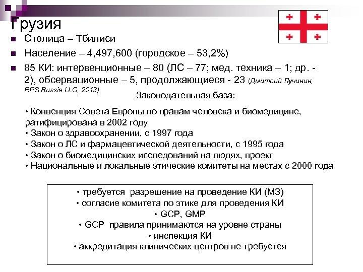 Грузия n n n Столица – Тбилиси Население – 4, 497, 600 (городское –