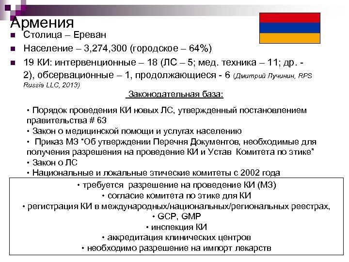 Армения n n n Столица – Ереван Население – 3, 274, 300 (городское –